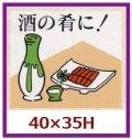 送料無料・販促シール「酒の肴に!」40x35mm「1冊500枚」
