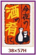送料無料・販促シール「今夜の酒の肴に」38x57mm「1冊500枚」