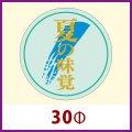 送料無料・販促シール「夏の味覚(金箔押し)」30x30mm「1冊1,000枚」