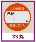 送料無料・販促シール「この商品はPM :  以降製造しました」33x33mm「1冊750枚」