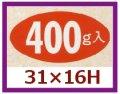 送料無料・販促シール「400g入」31x16mm「1冊1,000枚」