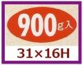 送料無料・販促シール「900g入」31x16mm「1冊1,000枚」