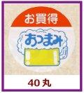 送料無料・販促シール「お買得 おつまみ」40x40mm「1冊500枚」