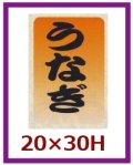 送料無料・販促シール「うなぎ」20x30mm「1冊1,000枚」