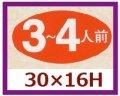 送料無料・販促シール「3〜4人前」30x16mm「1冊1,000枚」
