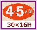送料無料・販促シール「4〜5人前」30x16mm「1冊1,000枚」