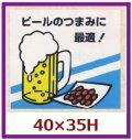 送料無料・販促シール「ビールのつまみに最適!」40x35mm「1冊500枚」