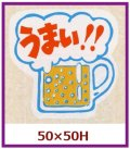送料無料・販促シール「うまい!!」50x50mm「1冊500枚」