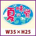 送料無料・販促シール「夏の味覚」35x25mm「1冊1,000枚」