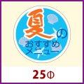 送料無料・販促シール「夏のおすすめメニュー」25x25mm「1冊1,000枚」
