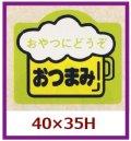 送料無料・販促シール「おやつにどうぞ おつまみ」40x35mm「1冊500枚」