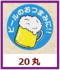 送料無料・販促シール「ビールのおつまみに!!」20x20mm「1冊1,000枚」