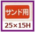 送料無料・販促シール「サンド用」25x15mm「1冊1,000枚」