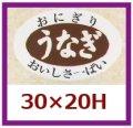送料無料・販促シール「うなぎ」30x20mm「1冊1,000枚」