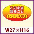 送料無料・販促シール「このまま容器ごとレンジOK!」 W27×H16 「1冊300枚」