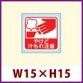 送料無料・販促シール「やけど  汁もれ注意」 W15×H15 「1冊300枚」