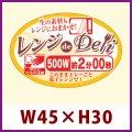 送料無料・販促シール「レンジdeDeli 500W 2分」 W45×H30 「1冊500枚」