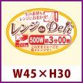 送料無料・販促シール「レンジdeDeli 500W 3分」 W45×H30 「1冊500枚」