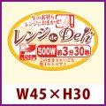 送料無料・販促シール「レンジdeDeli 500W 3分30秒」 W45×H30 「1冊500枚」