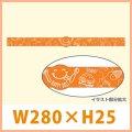 送料無料・販促シール「HAPPY DELI オレンジ」W280xH25mm「1冊200枚」