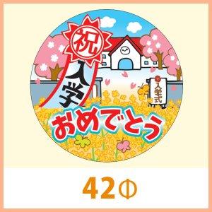 送料無料・販促シール「入学おめでとう」 42Φ(mm)「1冊300枚」 ※※代引不可※※