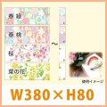 送料無料・ 「帯紙 春向け」全4種 W380×H80mm「100枚」