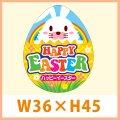 送料無料・販促シール「HAPPY EASTER」  W36×H45mm「1冊300枚」