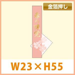 画像1: 送料無料・販促シール「春の味覚(金箔)」  W23.5×H55mm「1冊500枚」