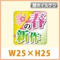 送料無料・販促シール「春の新作(銀消ホイル)」  W25×H25mm「1冊500枚」