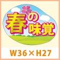 送料無料・販促シール「春の味覚(銀ツヤホイル)」  W36×H27mm「1冊500枚」