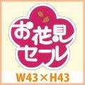 送料無料・販促シール「お花見セール」  W43×H43mm「1冊500枚」