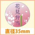 送料無料・販促シール「花見弁当」  35φmm「1冊500枚」