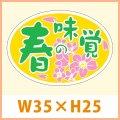 送料無料・販促シール「春の味覚」  W35×H25mm「1冊1,000枚」