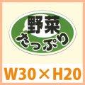 送料無料・販促シール「野菜たっぷり」  W30×H20mm「1冊1,000枚」