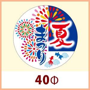 画像1: 送料無料・既製販促シール「夏まつり」  40Φ(mm)「1冊300枚」