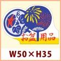 送料無料・販促シール「お盆」  W50×H35mm「1冊500枚」