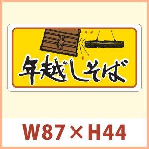 画像1: 送料無料・販促シール 「年越しそば」 W87×H44mm 「1冊250枚」