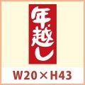 送料無料・販促シール 「年越し」 W20×H43mm 「1冊1,000枚」