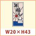 送料無料・販促シール「年越し」 W20×H43mm 「1冊1,000枚」