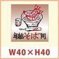 送料無料・販促シール 「年越しそば用」 W40×H40mm 「1冊500枚」