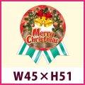 送料無料・販促シール「Merry Christmas (リボン型)」 W45×H51mm「1冊300枚」
