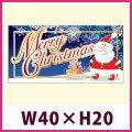 送料無料・販促シール「Merry Christmas」 W40×H20mm「1冊300枚」