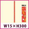 送料無料・販促シール「Merry Christmas(帯)大」 W15×H300mm「1冊100枚」