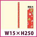 送料無料・販促シール「Merry Christmas(帯)小」 W15×H250mm「1冊100枚」