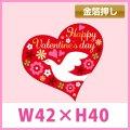 送料無料・バレンタインデー向け販促シール「Happy Valentine's Day」金箔押し  W42×H40mm「1冊300枚」