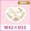送料無料・バレンタインデー向け販促シール「St Valentine's Day」金箔押し  W42×H33mm「1冊300枚」