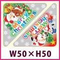 送料無料・販促シール「Merry Christmas アソート」 W50×H50mm「1冊300枚」