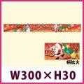 送料無料・販促シール「Merry Christmas 帯」 W300×H30mm「1冊100枚」