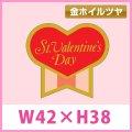 送料無料・バレンタインデー向け販促シール「St'Valentine'sDay」金ホイルツヤ 42×38mm「1冊500枚」