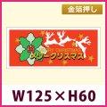 送料無料・販促シール「メリークリスマス」 金箔押し W125×H60mm 「1冊250枚」